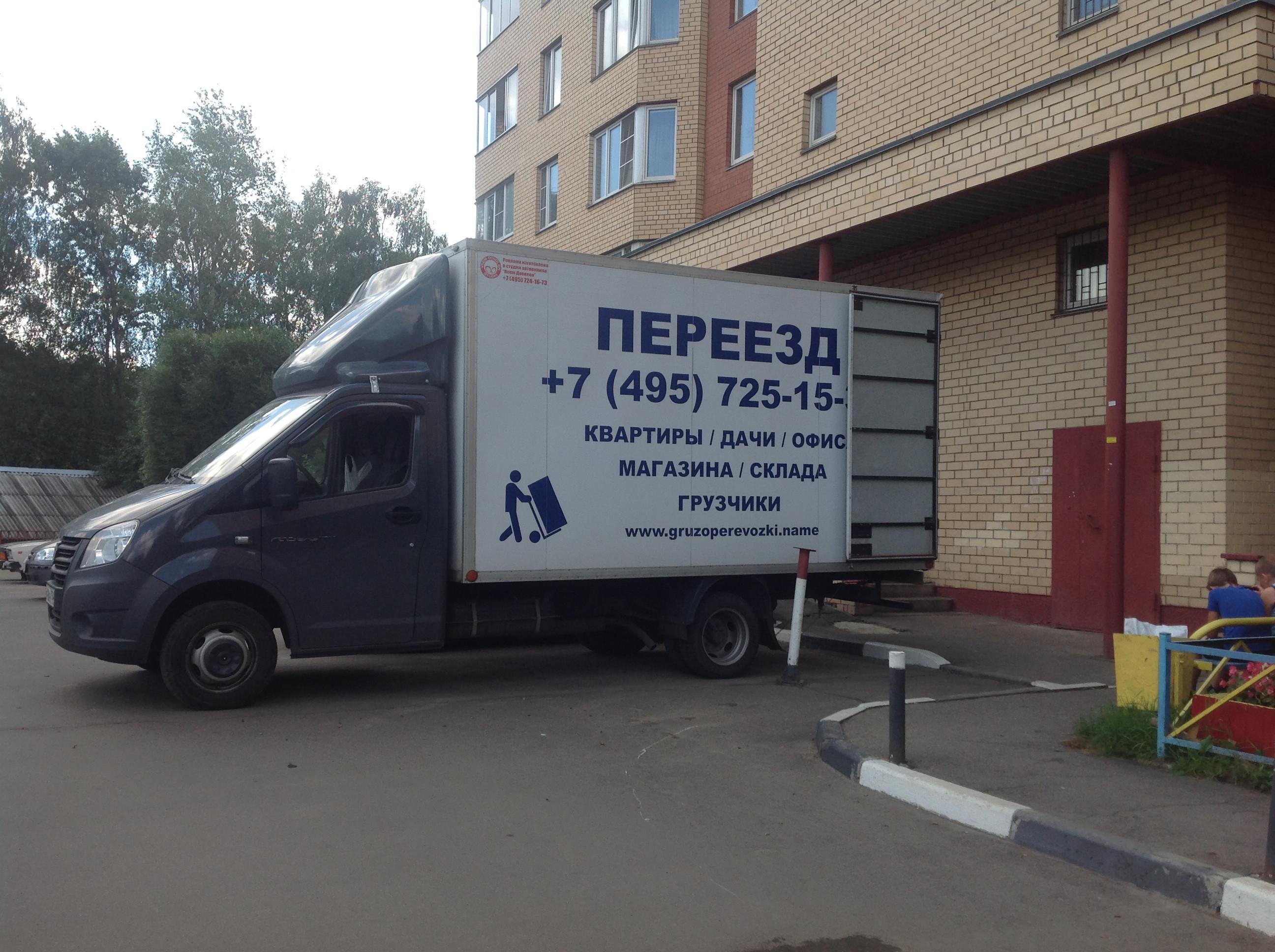 переезд офиса по знакомству москва