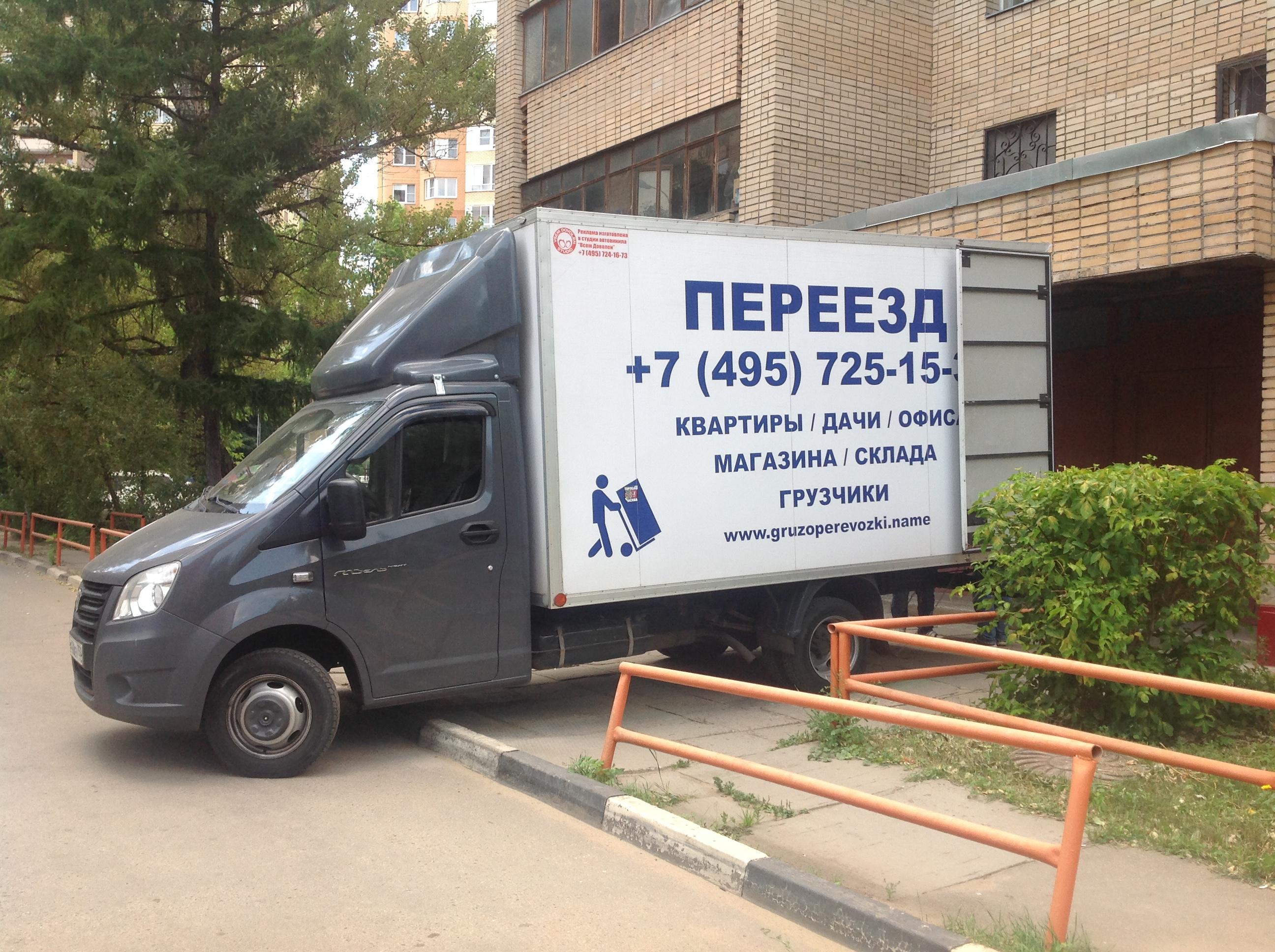 525f65235 Перевезти вещи в Ивантеевке :: Грузоперевозки :: Легкий переезд в ...